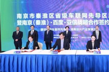 百度Apollo与南京达成智能交通战略合作