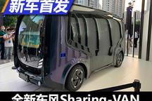 全新东风Sharing-VAN概念车正式发布