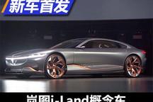 概念车亮相 岚图品牌战略规划正式发布