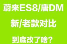 试驾2021款唐DM/车主谈蔚来ES8升级体验