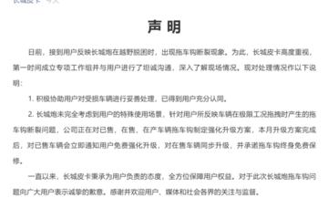 长城官方针对拖车钩断裂事件发表声明 称将终身保修
