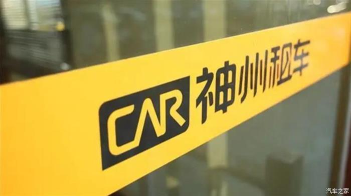 神州租车:获得股权转让13.73亿港元融资