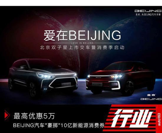 最高优惠5万 BEIJING汽车