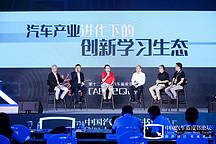 圆桌讨论:汽车产业进化下的创新学习