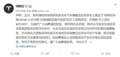 拒绝向拼多多团购用户交付Model 3 特斯拉回应:官网为唯一购买渠道