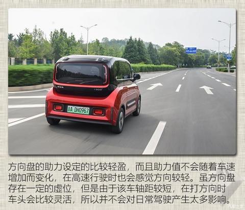 上汽通用五菱 新宝骏E300 2020款 Plus 星际智趣版