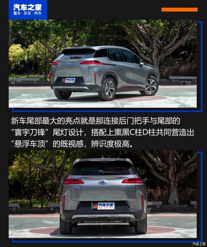 广汽新能源 Aion V(埃安V) 2020款 70 PLUS 智领版