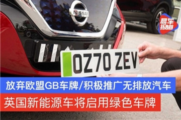 英国新能源车将启用绿色车牌 放弃欧盟GB车牌/极具辨识度