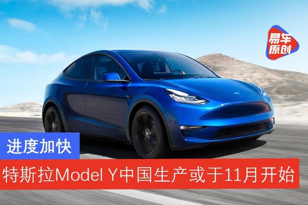 特斯拉,国产Model Y,特斯拉上海工厂