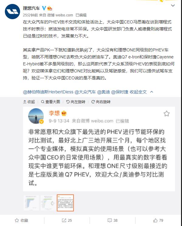 大众中国CEO称增程式已过时 燃油发电非常不环保 李想:来PK!