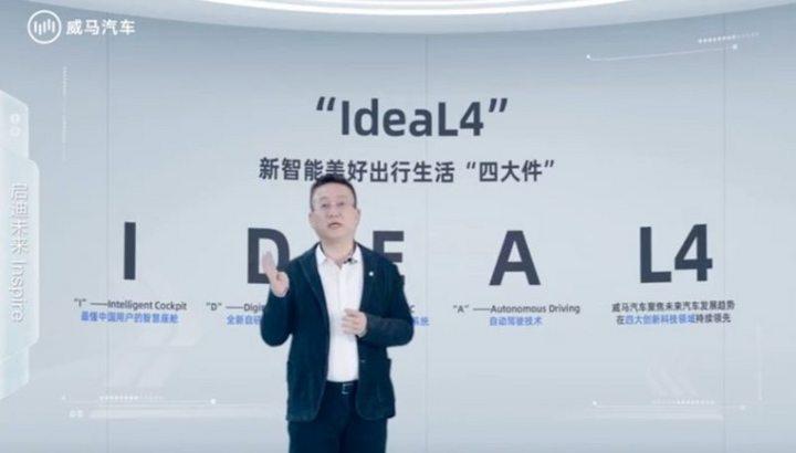 威马汽车发布IdeaL4全新科技战略,3到5年再投入200亿