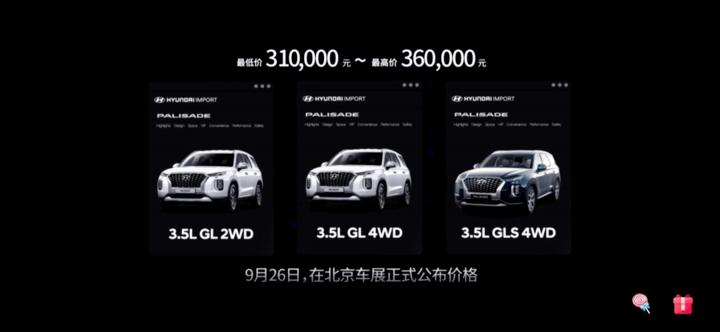 现代旗舰SUV帕里斯帝31万启预售,大排自吸+全时四驱的稀缺货
