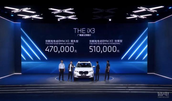 宝马首款纯电SUV!iX3正式发布,47万起续航500km