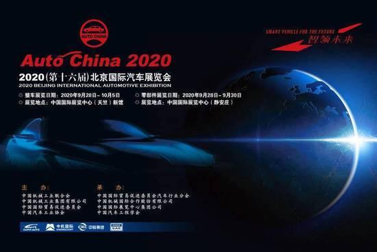 官宣!网易新闻成为2020北京车展官方独家直播媒体