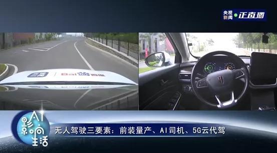 央视直播体验百度全无人驾驶Robotaxi,李彦宏:已有超10万人体验,未来5年自动驾驶将全面商用