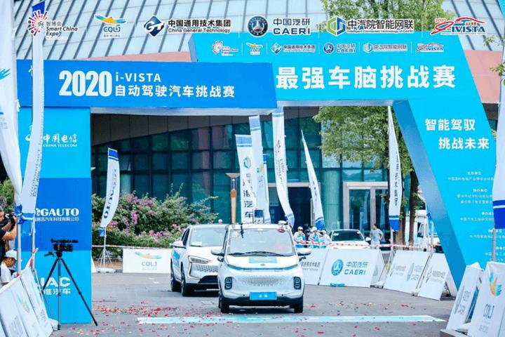 国内最强赛事落幕,20支自动驾驶战队挑战8D魔幻山城|2020 i-VISTA