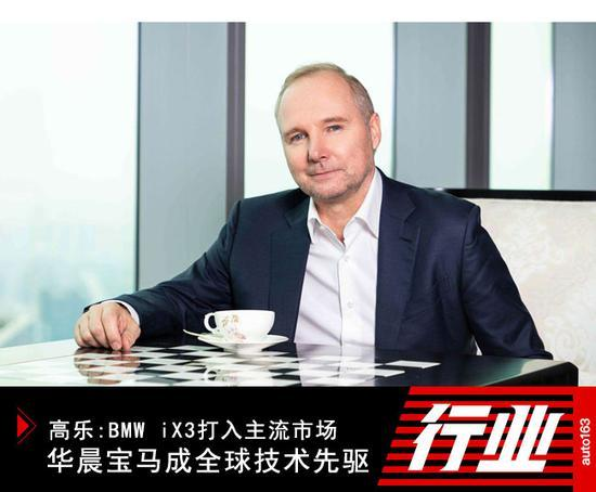 高乐:BMW iX3打入主流市场 华晨宝马成全球技术先驱
