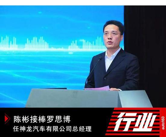 陈彬接棒罗思博 任神龙汽车有限公司总经理
