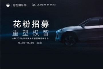 华为首次亮相2020北京车展 不造车的它来干什么?