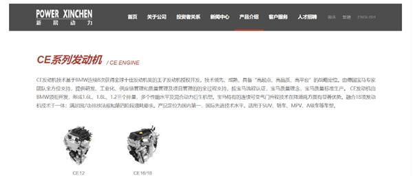 新晨动力或为理想第二款车型提供发动机:基于<a class='link' href='http://car.d1ev.com/0-10000_0_0_0_0_0_0_0_0_0_0_0_0_340_0_0_3_0.html' target='_blank'>宝马</a>王子发动机授权开发