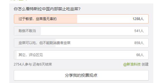 特斯拉中国内部禁止吃韭菜?官方回应:食堂有韭菜馅饺子