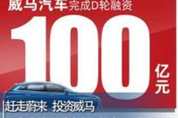 赶走蔚来投资威马 上海为什么对造车新势力180度大转弯?