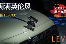 滿滿英倫風|2020 北京車展實拍 LEVC LX