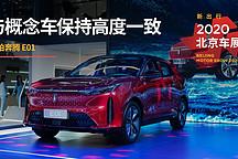 與概念車保持高度一致 | 2020 北京車展實拍奔騰 E01