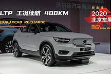 WLTP 續航 400km | 2020 北京車展實拍沃爾沃XC40 RECHARGE