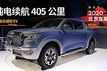 純電續航 405 公里 | 2020 北京車展實拍長城炮 EV