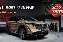 2021年引入国内 | 2020 北京车展实拍日产 Ariya