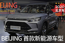BEIJING 首款新能源车型 | 2020 北京车展实拍 BEIJING-X7 PHEV