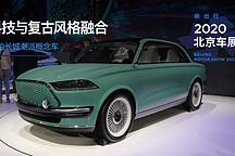 科技与复古风格融合 | 2020 北京车展实拍长城潮派概念车