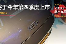 将于今年第四季度上市 | 2020 北京车展实拍哪吒 V