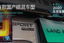 首款国产插混车型 | 2020 北京车展实拍路虎发现运动版 P300e