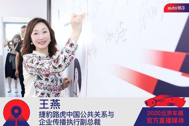 王燕:中国豪华车市场更看重年轻化的用户趋势