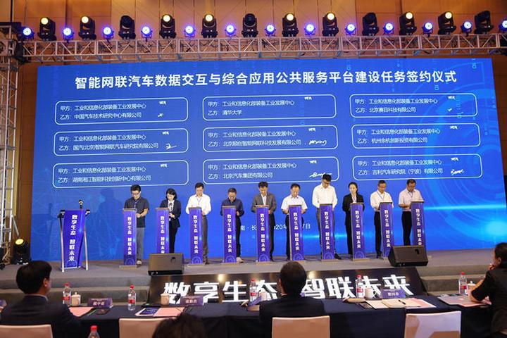 智能汽车国家监管平台成立,解决联网背后的数据安全问题