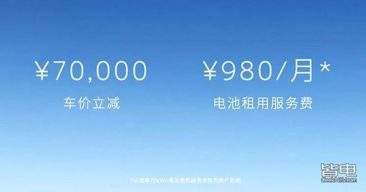 P7立减7.5万 小鹏推出电池租赁计划