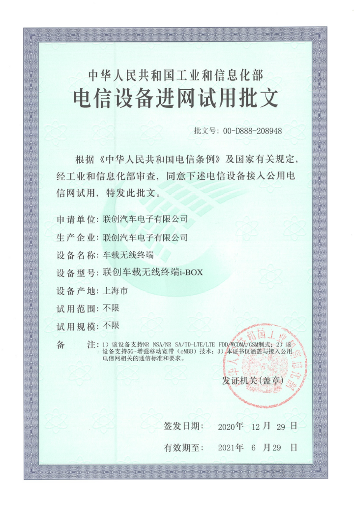 业内首家!MARVEL R获中国5G终端电信设备进网许可证