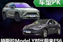 高手过招 特斯拉Model Y对比蔚来ES6