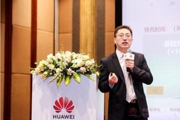 华为布局高压快充技术 2021年可实现量产