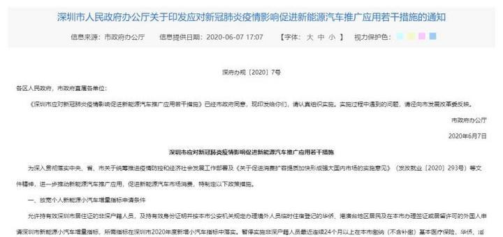 深圳将延长新能源车型的购车优惠政策