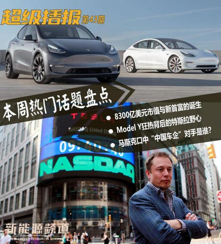 超级播报:Model Y如何成就了全球首富