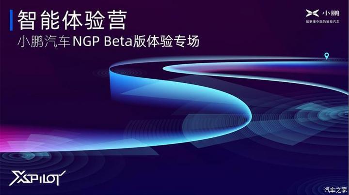 小鹏汽车NGP Bata版将于春节前推出