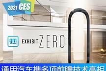 CES2021:通用将飞行器引入出行领域