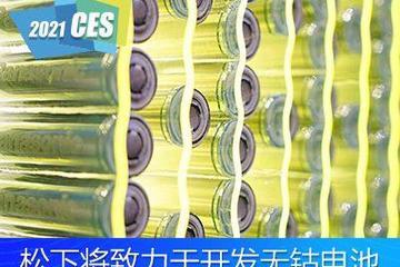 CES2021:松下将开发无钴锂离子电池