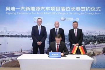 奥迪一汽新能源合资项目签约,首款车型2024年投产