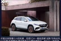 奔驰EQA官图解析 汽车发明者的新年大招