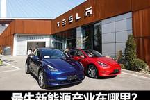 上海领先北京 最牛新能源产业在哪里?