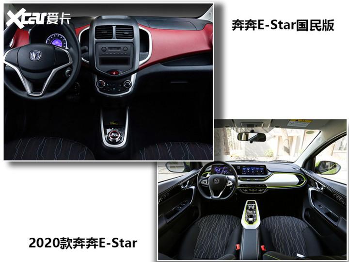 奔奔E-Star